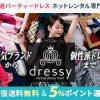 レンタルドレスのdressy(ドレッシー) の口コミ